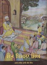 Picture of Sant Bimla Singh (Vol. 2)