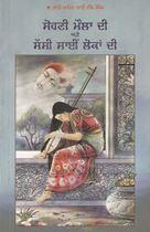 Picture of Sohni Maula Di Ate Sasi Sai Lokan Di