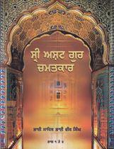 Picture of Sri Asht Guru Chamatkar (Vol. 1 & 2)