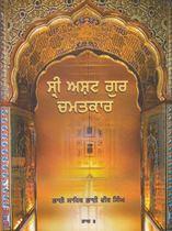 Picture of Sri Asht Guru Chamatkar (VOl. 3)