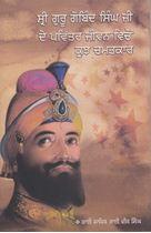 Picture of Sri Guru Gobind Singh Ji De Pavitar Jiwan Vichon Kujh Chamatkar