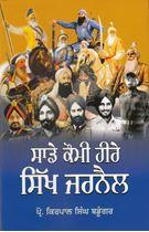 Picture of Sade Qaumi Heere : Sikh Jarnail