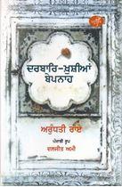 Picture of Darbar-Khushiyan Bepanah