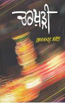 Picture of Charkhari