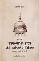 Picture of Ghallughara June '84  Witnessing The Army Invasion Of Sikh Gurdwaras