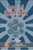 Picture of Vishav Dharam Banni Granth, Samperdia Ate Chintak (Part-1)
