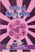 Picture of Vishav Dharam Banni Granth, Samperdia Ate Chintak (Part-2)
