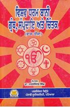 Picture of Vishav Dharam Banni Granth, Samperdia Ate Chintak (Part-3)