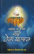 Picture of Manukhta Da Varas Guru Tegh Bahadar