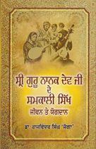 Picture of Sri Guru Nanak Dev Ji De Samkali Sikh: Jiwan Te Yogdan