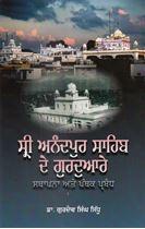 Picture of Sri Anandpur Sahib De Gurdware: Sathapna Ate Panthak Parbandh