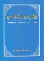 Picture of Nawan Mahan Kosh (Dilgeer Kosh) Vol 3