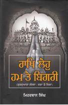 Picture of Raakh Leho Hum Te Bigri (Gurdwara Sanstha : Dasha Te Disha)