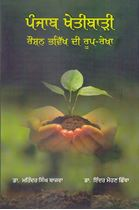 Picture of Panjab Khetibari: Raushan Bhavikh Di Rooprekha